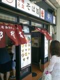 Главный вход магазина лапши рамэнов Японии Стоковое Изображение RF