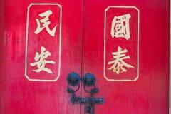 Дверь Китаев в виске Стоковое фото RF