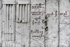 Дверь металлического листа стоковая фотография