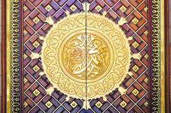 Дверь Madina AlManawarah Стоковое фото RF
