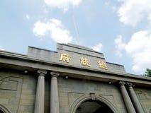 Дворец Нанкина президентский, Китая стоковые изображения
