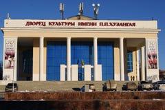 Дворец huzangaya названного культурой Стоковое Изображение RF