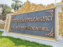 Дворец Lao президентский Лаос vientiane стоковые фото