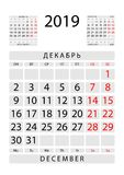 Декабрь 2019 Лист календаря с месяцами от t -го ноября иллюстрация штока