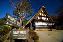 Деревня Hida Hida фольклорная отсутствие Sato Стоковое Изображение RF