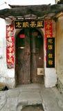 Деревня Hongcun Стоковые Изображения RF