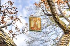 Деревня Yantarny Искусственное дерево с значком Sai Стоковая Фотография RF