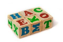 Деревянные кубы игрушки при письма изолированные на белой предпосылке стоковое фото rf