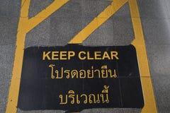 Держите доступ ясной Стоковая Фотография RF