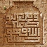 Деталь мечети Ulu, Mardin-Турции Стоковое Изображение