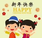 Дети иллюстрации вектора китайские и счастливый Новый Год Стоковая Фотография RF