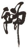 Дзэн характера challigraphy искусства иллюстрация вектора