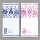 Дизайн меню ресторана вектора китайский с картиной фарфора Стоковое Изображение