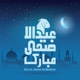 Дизайн поздравительной открытки иллюстрации вектора Mubarak adha al Eid Стоковое Изображение