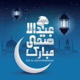 Дизайн поздравительной открытки иллюстрации Mubarak adha al Eid Стоковые Фотографии RF