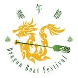 Дизайн фестиваля шлюпки дракона бесплатная иллюстрация