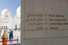 Дирекционная информация на шейхе Zayed Мечети Абу-Даби стоковая фотография