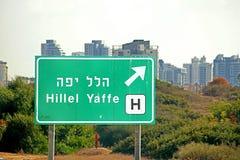 Дорога к центру Hillel Yaffe медицинскому, главная больница знака на западном крае Hadera, Израиля стоковое изображение