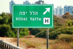 Дорога к центру Hillel Yaffe медицинскому, главная больница знака на западном крае Hadera, Израиля стоковые фотографии rf