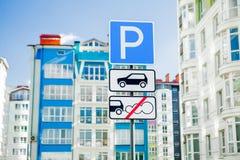 Дорожные знаки на предпосылке нового дома parking стоковое фото rf