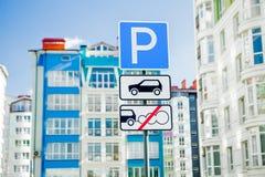 Дорожные знаки на предпосылке нового дома parking стоковое изображение rf