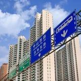 Дорожные знаки с небоскребами на предпосылке, Шанхае, Китае Стоковая Фотография