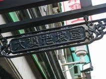 Дорожные знаки DA XI - старая зона городка Стоковое Фото