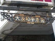 Дорожные знаки DA XI Стоковые Изображения