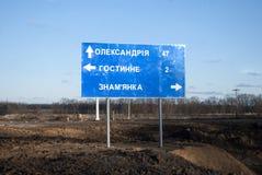 Дорожный знак направления расстояния городов Стоковые Фото