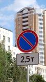 Дорожный знак на улице Автостоянка автомобилей запрещена стоковое фото rf