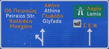 Дорожный знак шоссе в Греции изолировал Стоковые Изображения RF