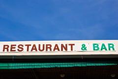 Доска знака ресторана Стоковое Фото