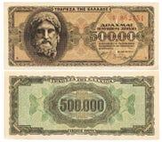 Древнегреческий 500000 драхм банкноты стоковые фотографии rf