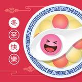 Дун Zhi значит festiva зимнего солнцестояния Подача вареников TangYuan сладостная с супом Китайская иллюстрация вектора кухни иллюстрация вектора