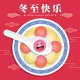 Дун Zhi значит festiva зимнего солнцестояния Подача вареников TangYuan сладостная с супом Китайская иллюстрация вектора кухни бесплатная иллюстрация