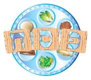еврейская пасха бесплатная иллюстрация