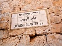 еврейская четверть Стоковые Фото