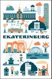 Екатеринбург, Россия Иллюстрация вектора визирований города Стоковые Изображения RF