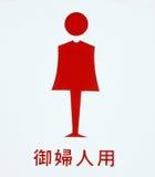 женщины знака ванной комнаты японские Стоковые Изображения