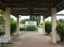 Железнодорожный вокзал rak Chiang Стоковое фото RF