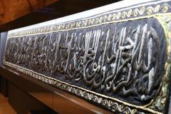 Заволакивание Kaaba в музее стоковая фотография rf