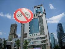 Запрещенный знак трассы велосипеда Стоковое фото RF