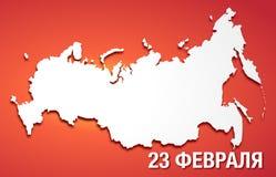 Защитник 23-ье февраля дня отечества Иллюстрация вектора