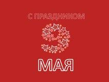 Звезды 9-ое мая на красном цвете Стоковая Фотография RF
