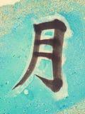 Зеленый цвет предпосылки мрамора луны китайского характера Стоковое Изображение
