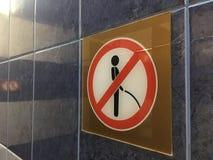 ` Знака не делает ` мочеиспускания стоковое фото