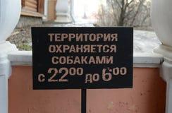 ` Знака территория защищено ` собак на Izmailovo Кремле Стоковое Изображение RF