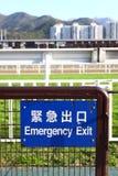 знаки аварийного выхода Стоковая Фотография RF