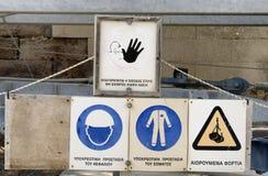 Знаки безопасности конструкции с надписями в греческом языке Стоковые Фотографии RF