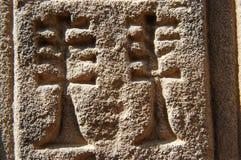 знаки пар Стоковое Изображение RF